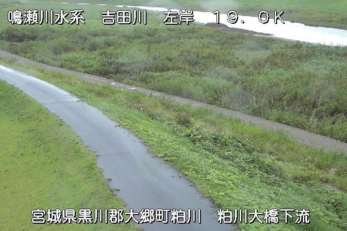 吉田川粕川大橋下流ライブカメラは、宮城県大郷町粕川の粕川大橋下流に設置された吉田川が見えるライブカメラです。