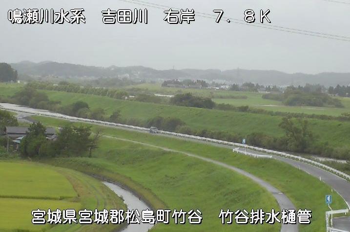 吉田川竹谷排水樋管ライブカメラは、宮城県松島町竹谷の竹谷排水樋管(竹谷樋管)に設置された吉田川が見えるライブカメラです。