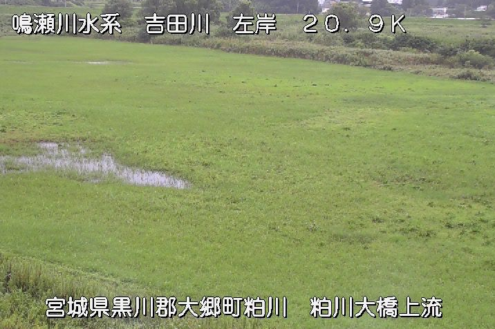 吉田川粕川大橋上流ライブカメラは、宮城県大郷町粕川の粕川大橋上流に設置された吉田川が見えるライブカメラです。