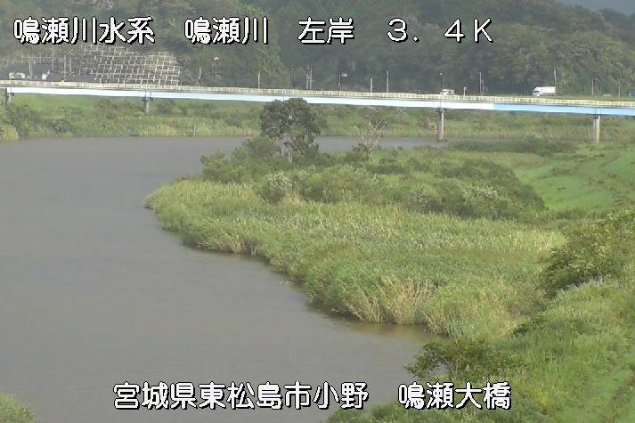 鳴瀬川鳴瀬大橋上流ライブカメラは、宮城県東松島市小野の鳴瀬大橋上流に設置された鳴瀬川が見えるライブカメラです。