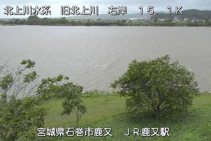 旧北上川鹿又駅ライブカメラは、宮城県石巻市鹿又のJR鹿又駅付近に設置された旧北上川が見えるライブカメラです。