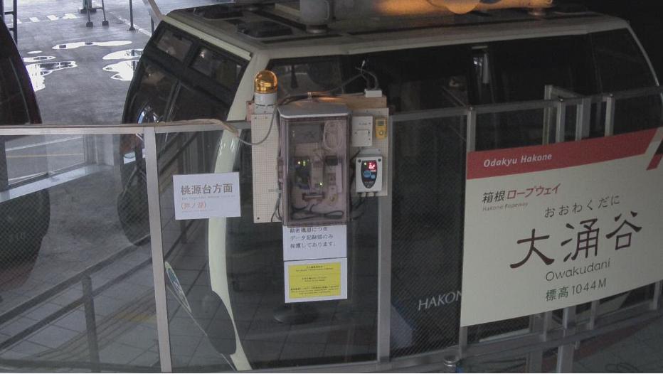 大涌谷駅火山性ガス濃度計測機器桃源台側ライブカメラは、神奈川県箱根町仙石原の箱根ロープウェイ大涌谷駅に設置された火山性ガス濃度計測機器桃源台側が見えるライブカメラです。