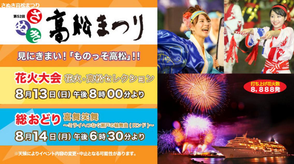 さぬき高松まつり花火大会ライブカメラ(香川県高松市)
