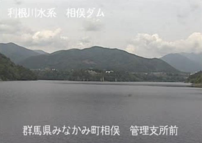 相俣ダム管理支所前ライブカメラ(群馬県みなかみ町相俣)