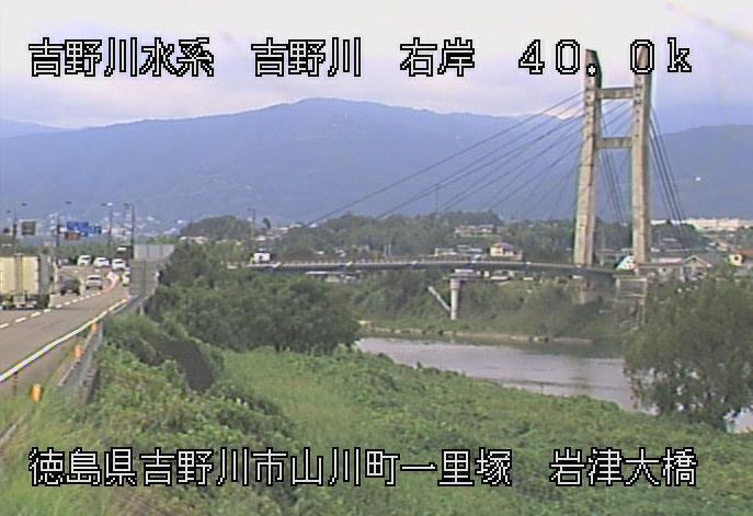 吉野川岩津橋付近ライブカメラは、徳島県吉野川市山川町の岩津橋付近に設置された吉野川が見えるライブカメラです。