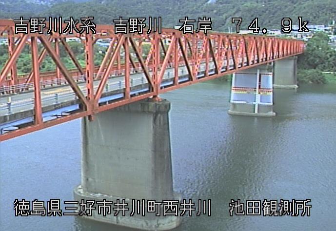吉野川三好大橋付近ライブカメラは、徳島県三好市井川町の三好大橋付近(池田水位観測所)に設置された吉野川が見えるライブカメラです。