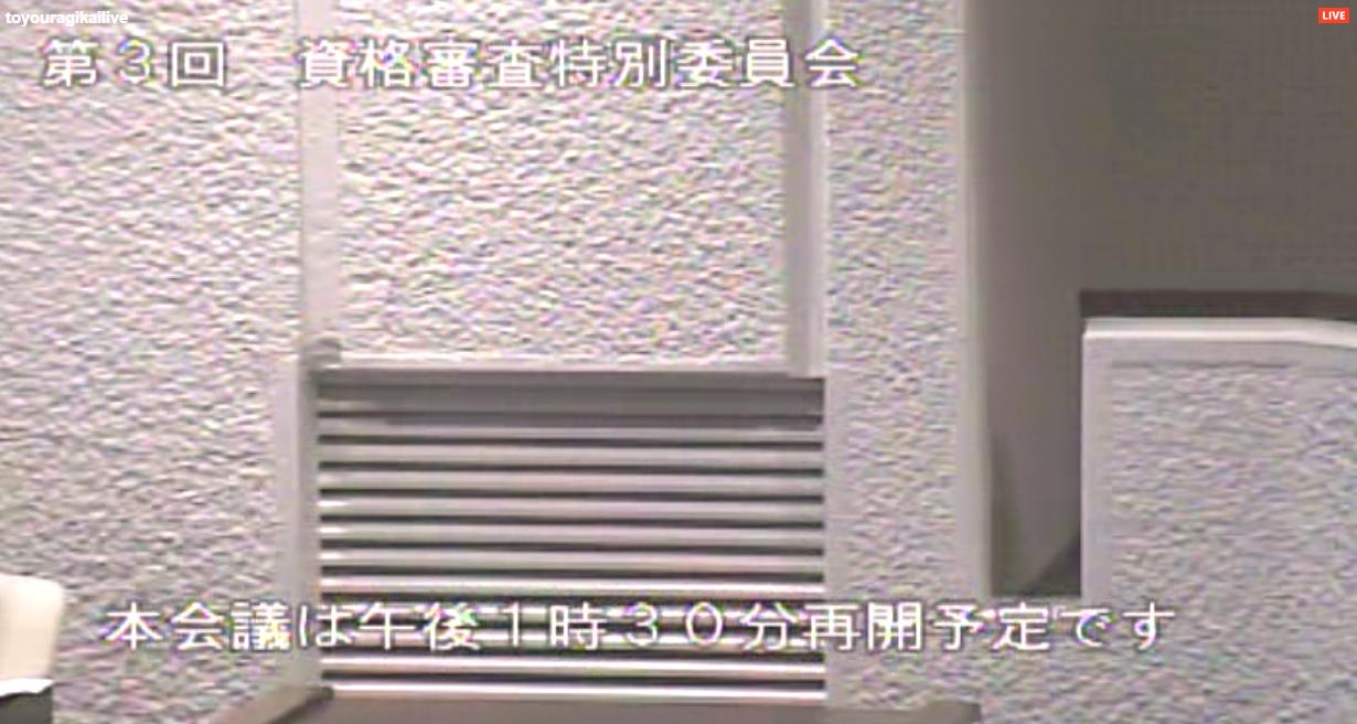 豊浦町議会ライブカメラは、北海道豊浦町船見町の豊浦町役場に設置された豊浦町議会が見えるライブカメラです。