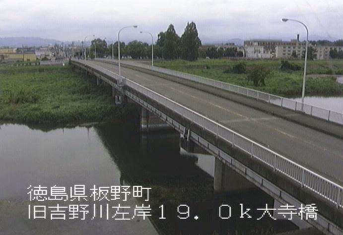 旧吉野川大寺付近ライブカメラは、徳島県板野町川端の大寺付近(大寺橋)に設置された旧吉野川が見えるライブカメラです。