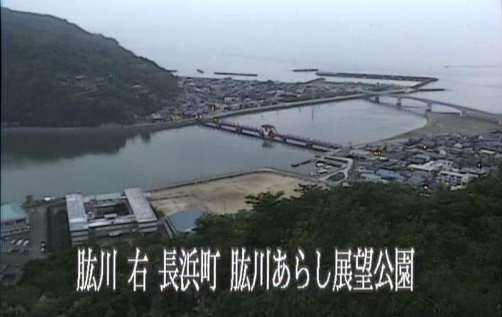 肱川河口全景肱川あらし展望公園ライブカメラは、愛媛県大洲市長浜甲の肱川あらし展望公園に設置された肱川河口全景が見えるライブカメラです。