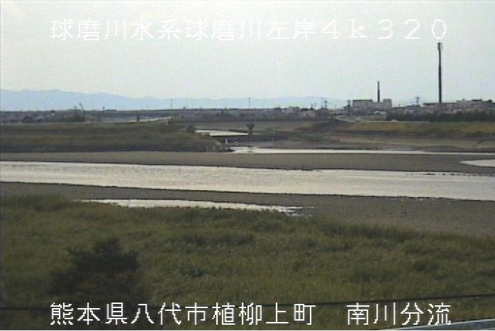 球磨川南川分流ライブカメラは、熊本県八代市植柳上町の南川分流に設置された球磨川が見えるライブカメラです。