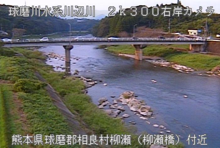 球磨川柳瀬ライブカメラは、熊本県相良村の柳瀬に設置された球磨川が見えるライブカメラです。