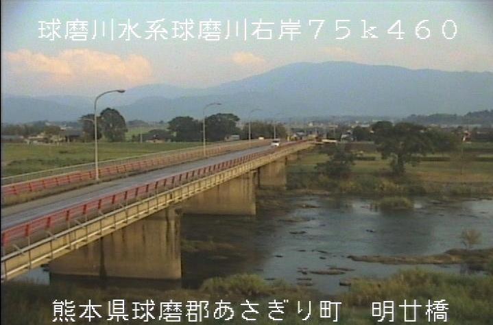 球磨川明廿橋ライブカメラは、熊本県あさぎり町深田西の明廿橋に設置された球磨川が見えるライブカメラです。