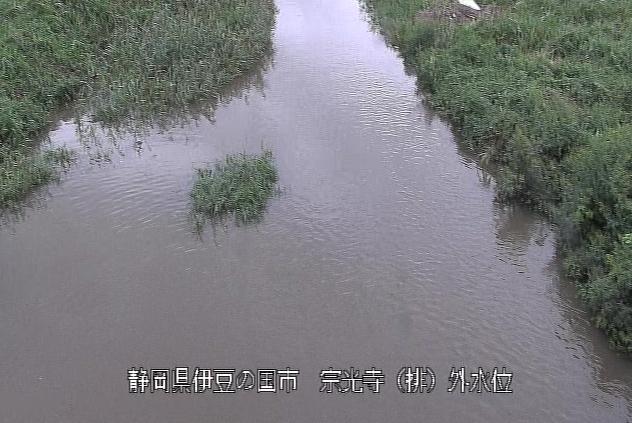 狩野川宗光寺排水機場ライブカメラは、静岡県伊豆の国市宗光寺の宗光寺排水機場に設置された狩野川が見えるライブカメラです。