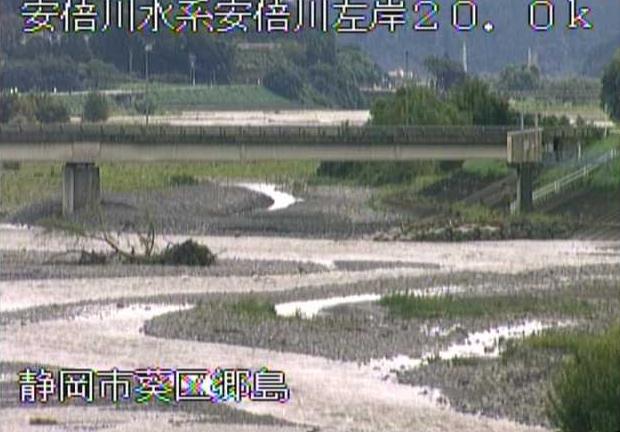安倍川郷島ライブカメラは、静岡県静岡市葵区の郷島に設置された安倍川が見えるライブカメラです。
