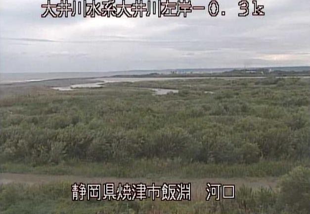 大井川左岸河口ライブカメラは、静岡県焼津市飯淵の大井川左岸河口に設置された大井川が見えるライブカメラです。