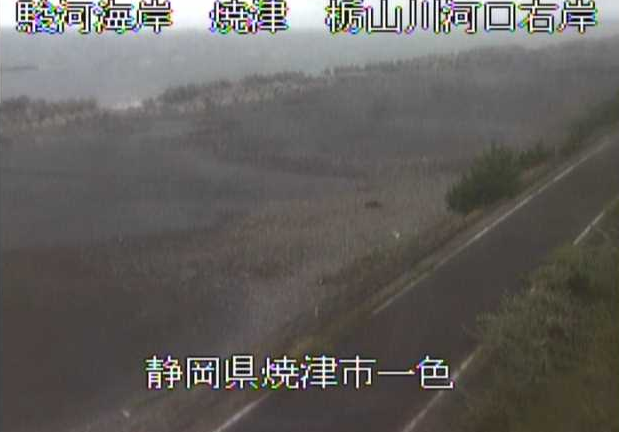 駿河海岸栃山川河口右岸ライブカメラは、静岡県焼津市一色の栃山川河口右岸に設置された駿河海岸・駿河湾が見えるライブカメラです。
