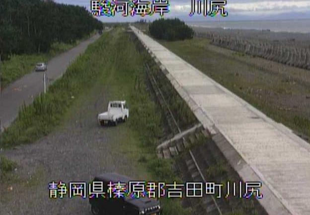 駿河海岸川尻ライブカメラは、静岡県吉田町の川尻に設置された駿河海岸・駿河湾が見えるライブカメラです。
