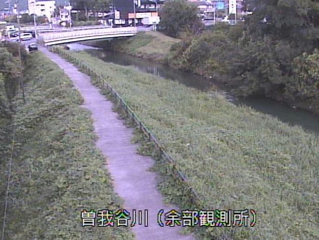 曽我谷川余部観測所ライブカメラは、京都府亀岡市余部町の余部観測所(余部水位観測所)に設置された曽我谷川が見えるライブカメラです。