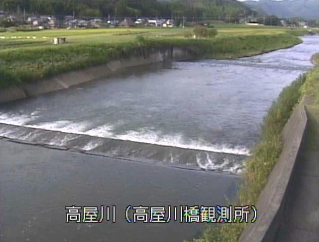 高屋川高屋川観測所ライブカメラは、京都府京丹波町豊田の高屋川観測所(高屋川水位観測所)に設置された高屋川が見えるライブカメラです。