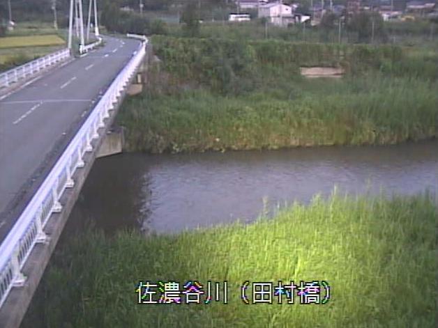 佐濃谷川田村橋ライブカメラは、京都府京丹後市久美浜町の田村橋に設置された佐濃谷川が見えるライブカメラです。