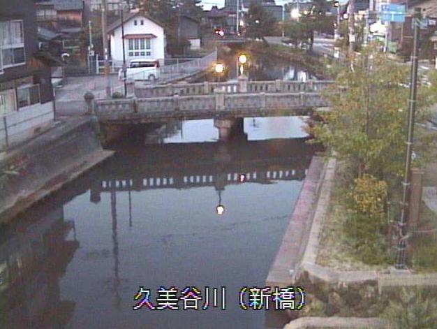 久美谷川新橋ライブカメラは、京都府京丹後市久美浜町の新橋に設置された久美谷川が見えるライブカメラです。