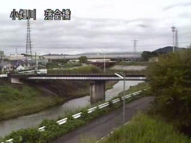 小畑川落合橋ライブカメラは、京都府長岡京市久貝の落合橋に設置された小畑川が見えるライブカメラです。