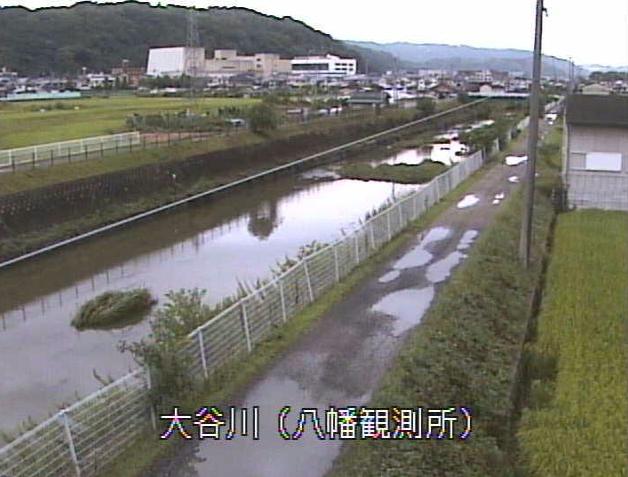 大谷川八幡観測所ライブカメラは、京都府八幡市八幡の八幡観測所(八幡雨量水位観測所)に設置された大谷川が見えるライブカメラです。