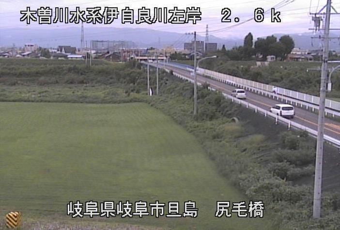 伊自良川尻毛橋ライブカメラは、岐阜県岐阜市旦島の尻毛橋に設置された伊自良川が見えるライブカメラです。