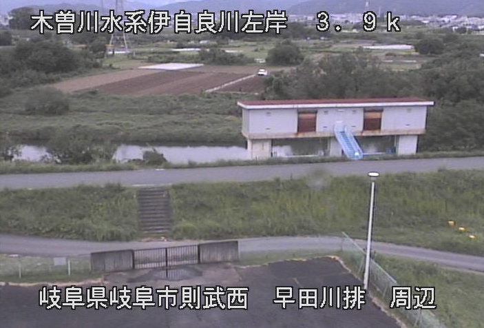 伊自良川早田川排水機場ライブカメラは、岐阜県岐阜市則武の早田川排水機場に設置された伊自良川が見えるライブカメラです。