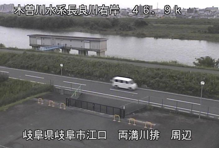 長良川両満川排水機場ライブカメラは、岐阜県岐阜市江口の両満川排水機場に設置された長良川が見えるライブカメラです。