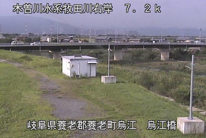 牧田川烏江橋ライブカメラは、岐阜県養老町烏江の烏江橋に設置された牧田川が見えるライブカメラです。