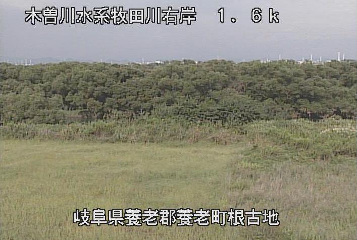 牧田川根古地ライブカメラは、岐阜県養老町の根古地に設置された牧田川が見えるライブカメラです。