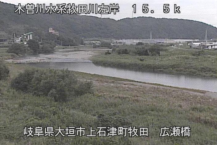牧田川広瀬橋ライブカメラは、岐阜県大垣市上石津町の広瀬橋に設置された牧田川が見えるライブカメラです。