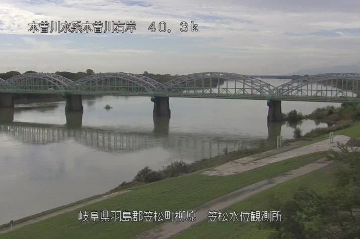 木曽川笠松ライブカメラは、岐阜県笠松町柳原町の笠松水位観測所に設置された木曽川・木曽川橋が見えるライブカメラです。