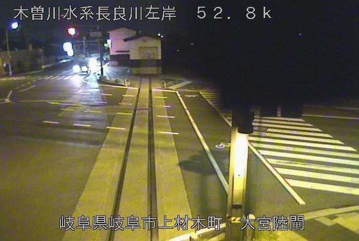 長良川大宮陸閘ライブカメラは、岐阜県岐阜市上木材町の大宮陸閘に設置された長良川が見えるライブカメラです。