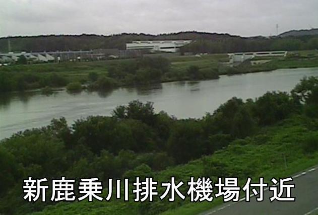 矢作川新鹿乗川排水機場ライブカメラは、愛知県安城市木戸町の新鹿乗川排水機場に設置された矢作川が見えるライブカメラです。