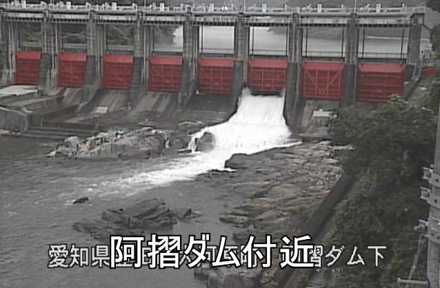 矢作川阿摺ダムライブカメラは、愛知県豊田市月原町の阿摺ダムに設置された矢作川が見えるライブカメラです。