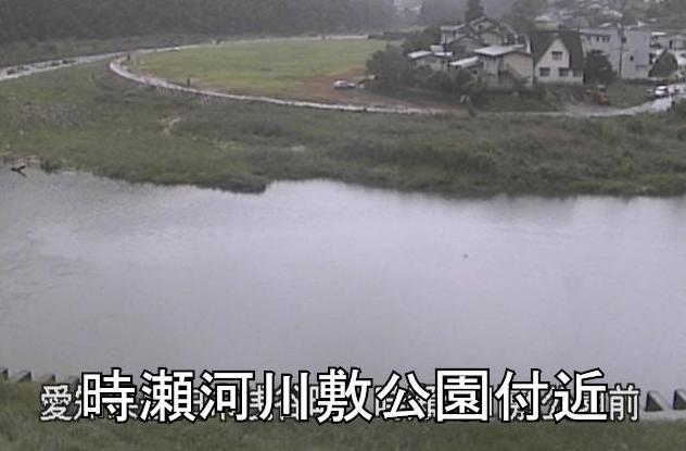 矢作川時瀬河川敷公園ライブカメラは、愛知県豊田市浅谷町の時瀬河川敷公園に設置された矢作川が見えるライブカメラです。