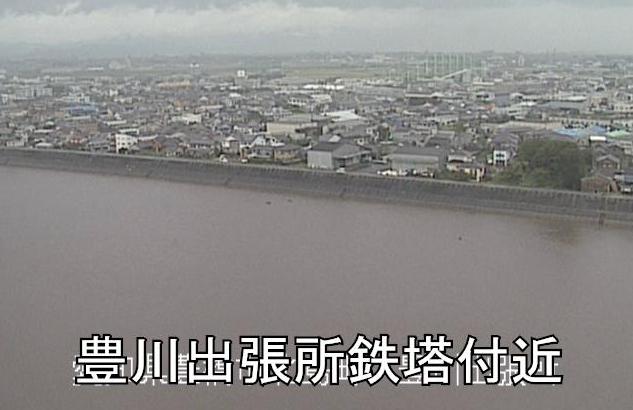 豊川豊川出張所鉄塔ライブカメラは、愛知県豊橋市北島町の豊橋河川事務所豊川出張所鉄塔に設置された豊川が見えるライブカメラです。