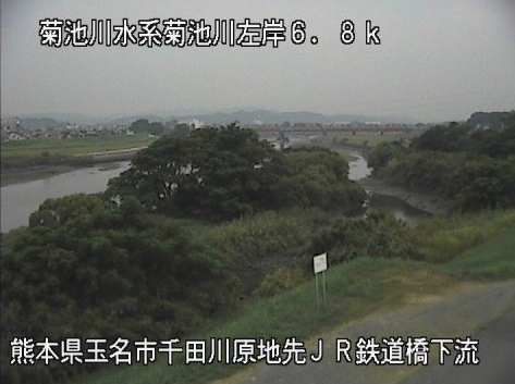 菊池川高瀬大橋下流ライブカメラは、熊本県玉名市千田川原の高瀬大橋下流(JR鉄道橋下流)に設置された菊池川が見えるライブカメラです。