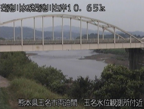 菊池川玉名ライブカメラは、熊本県玉名市両迫間の玉名水位観測所に設置された菊池川が見えるライブカメラです。