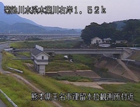 木葉川津留ライブカメラは、熊本県玉名市津留の津留水位観測所に設置された木葉川が見えるライブカメラです。