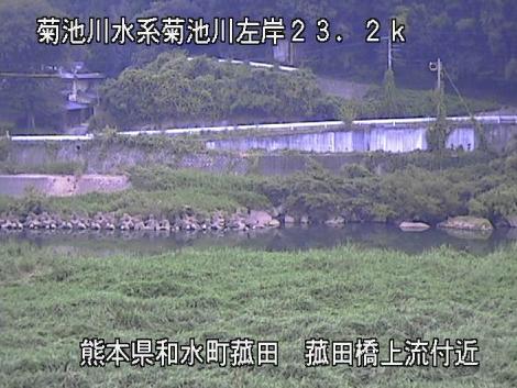 菊池川菰田上流ライブカメラは、熊本県和水町下津原の菰田上流(菰田橋上流付近)に設置された菊池川が見えるライブカメラです。