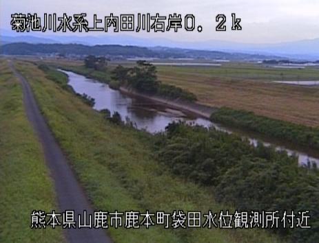 上内田川袋田ライブカメラは、熊本県山鹿市鹿本町の袋田水位観測所に設置された上内田川が見えるライブカメラです。