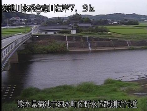 合志川佐野ライブカメラは、熊本県菊池市泗水町の佐野水位観測所に設置された合志川が見えるライブカメラです。