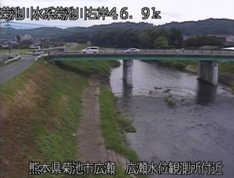菊池川広瀬ライブカメラは、熊本県菊池市広瀬の広瀬水位観測所に設置された菊池川が見えるライブカメラです。