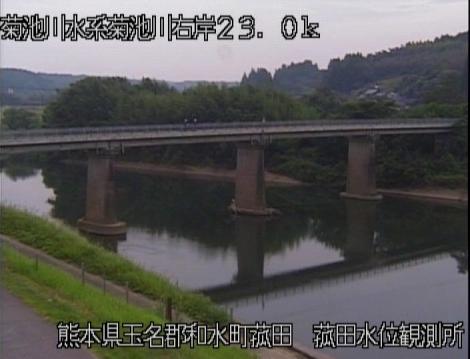 菊池川菰田ライブカメラは、熊本県和水町下津原の菰田水位観測所に設置された菊池川が見えるライブカメラです。