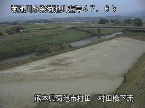 菊池川村田ライブカメラは、熊本県菊池市の村田(村田橋下流)に設置された菊池川が見えるライブカメラです。
