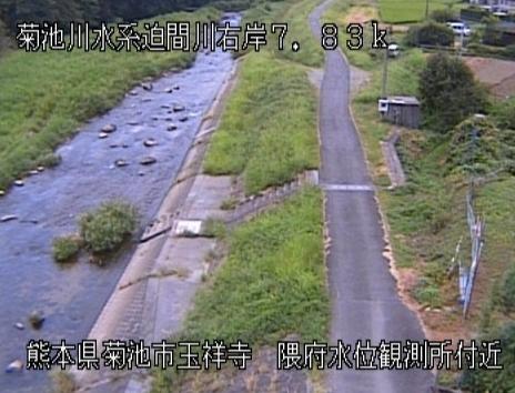 迫間川隈府ライブカメラは、熊本県菊池市玉祥寺の隈府水位観測所に設置された迫間川が見えるライブカメラです。