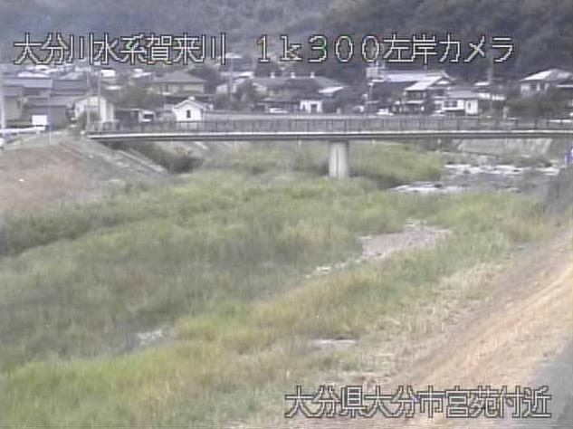 賀来川宮苑ライブカメラは、大分県大分市の宮苑に設置された賀来川が見えるライブカメラです。